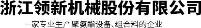 浙江领先机械股份有限公司
